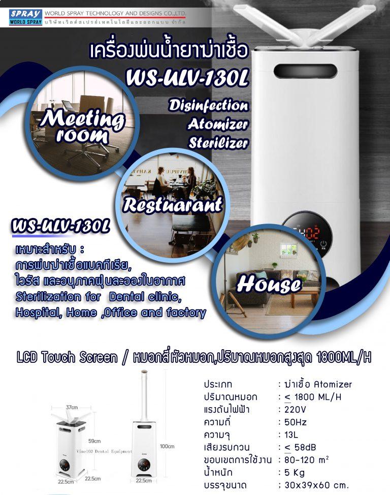 WS-UKV-130L-001